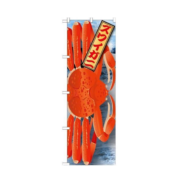 のぼり「ズワイガニ 絵旗 2800」のぼり屋工房 21591 幅600mm×高さ1800mm/業務用/新品