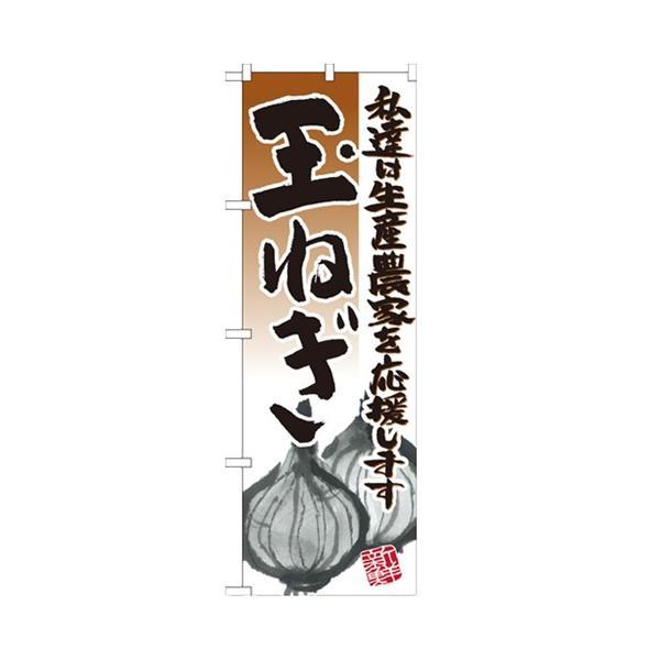 のぼり「玉ねぎ イラスト」のぼり屋工房 21934 幅600mm×高さ1800mm/業務用/新品