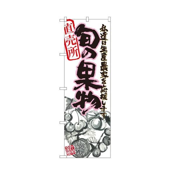 のぼり「旬の果物 ピンク イラスト」のぼり屋工房 21973 幅600mm×高さ1800mm/業務用/新品