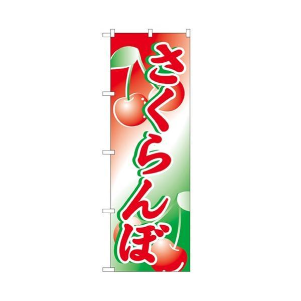 のぼり「さくらんぼ」のぼり屋工房 2228 幅600mm×高さ1800mm/業務用/新品