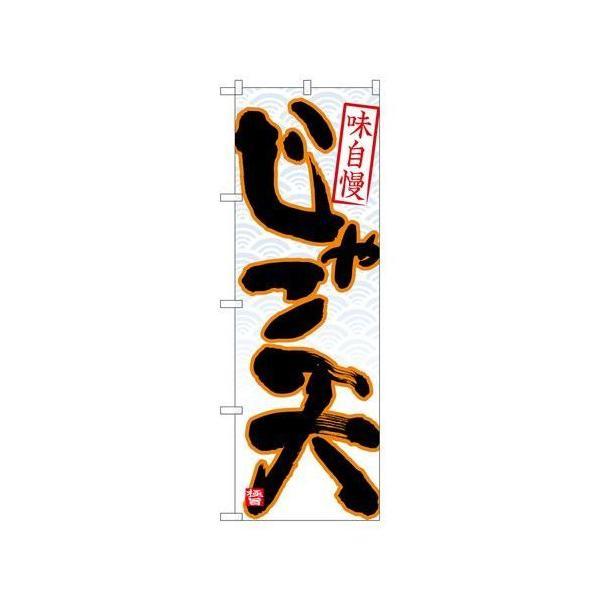 P.O.Pプロダクツ/☆N_のぼり 26763 ジャコ天 黒字白地青波/新品/小物送料対象商品
