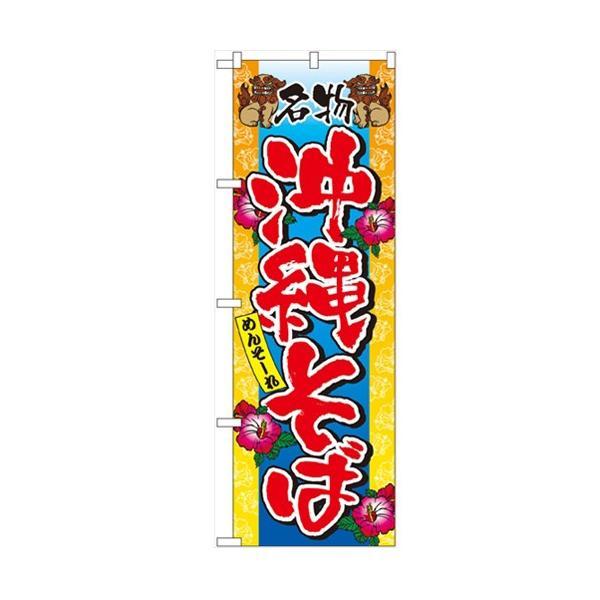 のぼり「沖縄そば」のぼり屋工房 3117 幅600mm×高さ1800mm/業務用/新品
