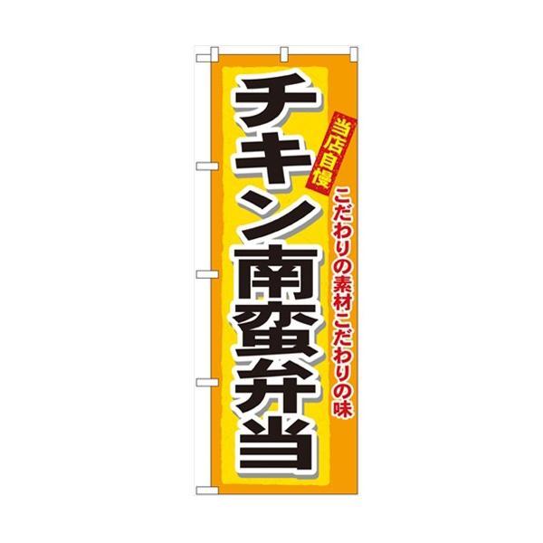 のぼり「チキン南蛮弁当」のぼり屋工房 3319 幅600mm×高さ1800mm/業務用/新品