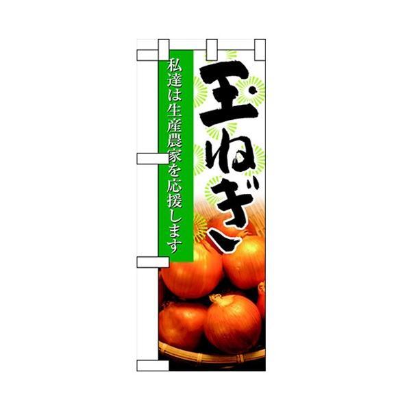 ハーフのぼり「玉ねぎ」のぼり屋工房 61204 幅300mm×高さ900mm/業務用/新品