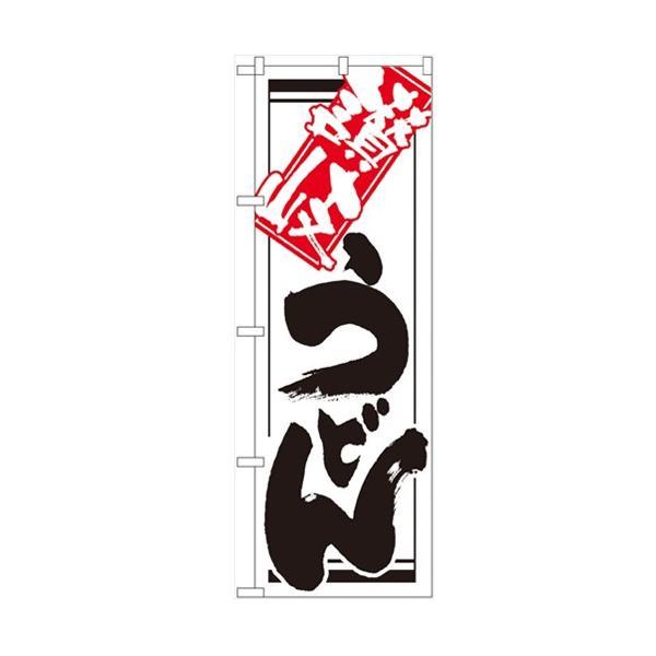のぼり「讃岐うどん」のぼり屋工房 620 幅600mm×高さ1800mm/業務用/新品
