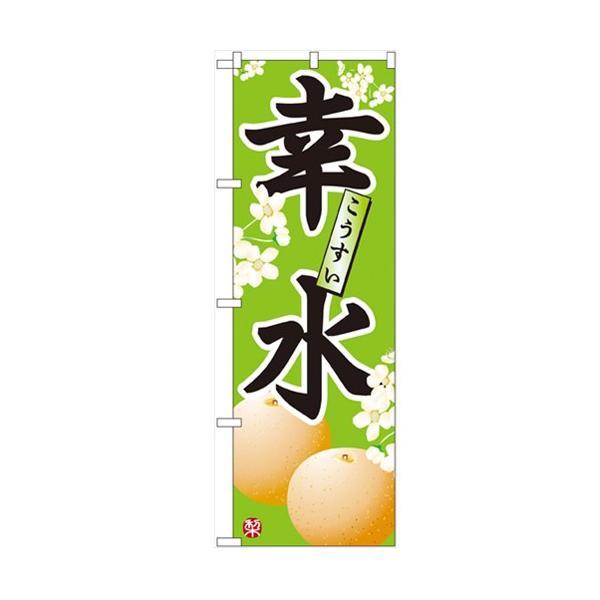 のぼり 「幸水」 のぼり屋工房 (業務用のぼり)/業務用/新品