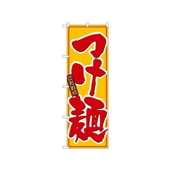 のぼり 「つけ麺」 のぼり屋工房 (業務用のぼり)/業務用/新品