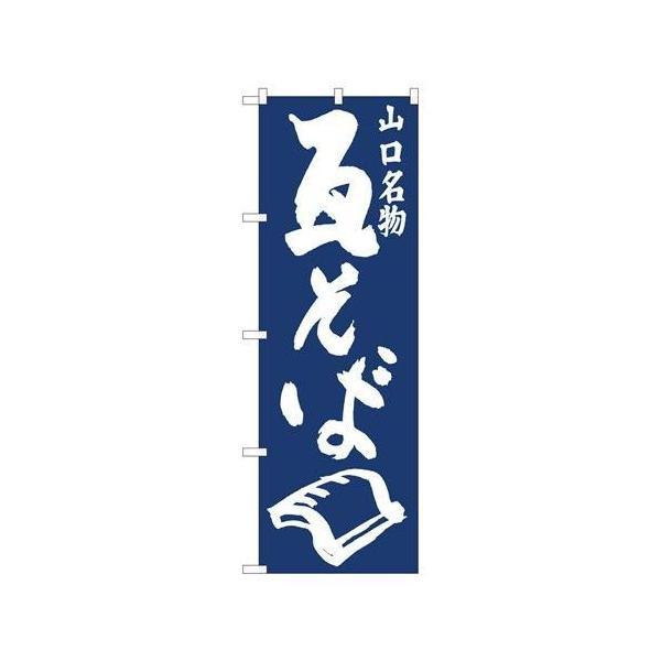 P.O.Pプロダクツ/☆N_のぼり 81949 瓦そば紺地 IJM/新品/小物送料対象商品