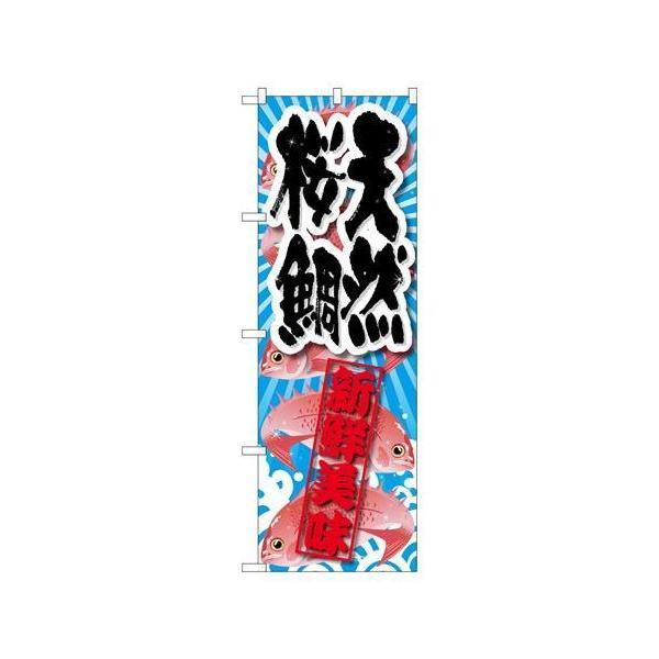 のぼり 【「天然桜鯛 新鮮美味」】のぼり屋工房 SNB-2359 幅600mm×高さ1800mm【業務用】【プロ用】