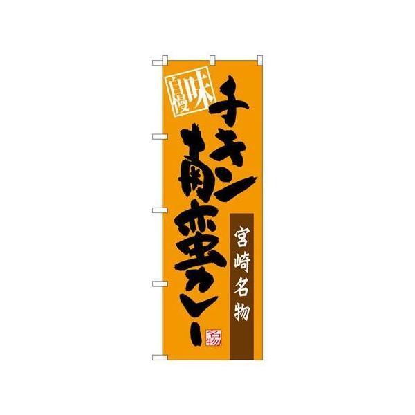 P.O.Pプロダクツ/☆G_のぼり SNB-3266 チキン南蛮カレー 味自慢/新品/小物送料対象商品