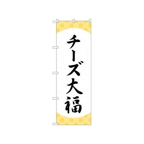 P.O.Pプロダクツ/☆G_のぼり SNB-5204 チーズ大福 格子 /新品/小物送料対象商品