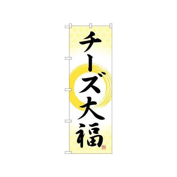 P.O.Pプロダクツ/☆G_のぼり SNB-5206 チーズ大福 筆丸 /新品/小物送料対象商品