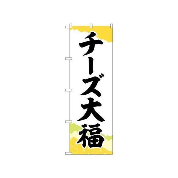 P.O.Pプロダクツ/☆G_のぼり SNB-5207 チーズ大福 チギリ和紙黄 /新品/小物送料対象商品