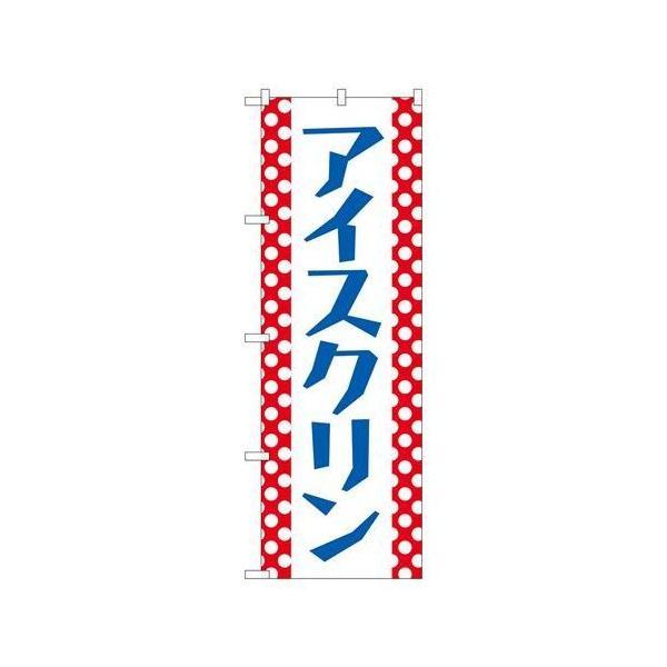P.O.Pプロダクツ/☆G_のぼり SNB-5496 アイスクリン 水玉/新品/小物送料対象商品