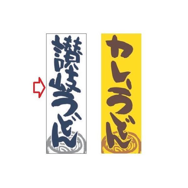 【受注生産】のぼり 讃岐うどん 幅600mm×奥行1800mm/業務用/新品
