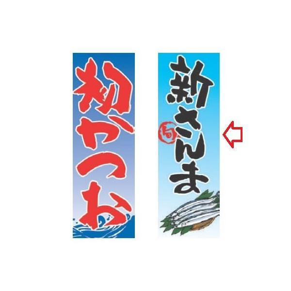 【受注生産】のぼり 新さんま 幅600mm×奥行1800mm/業務用/新品