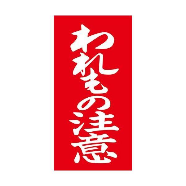 アド荷札 われもの注意 両面/2000片×1箱/業務用/新品