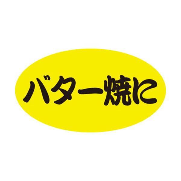 SLラベル バター焼に/100枚×10冊入/業務用/新品