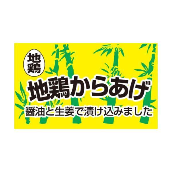 SLラベル 地鶏からあげ/500枚×10冊入/業務用/新品