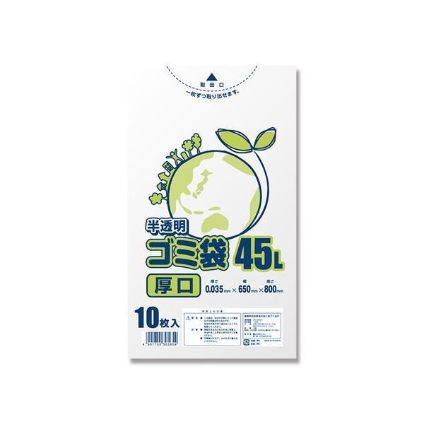 ゴミ袋 LDポリ袋 エコノミー 半透明 45L 厚口 500枚/プロ用/新品/小物送料対象商品