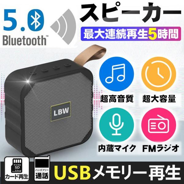 Bluetoothスピーカーミニスピーカー高音質小型重低音800mAh通話スマホワイヤレスステレオス通話 FMラジオ対応