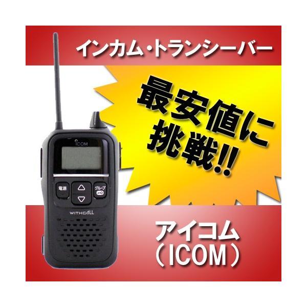 特定小電力トランシーバー 20ch ブラック アイコム IC-4110