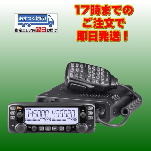 アマチュア無線 IC-2730D アイコム 144/430MHzデュアルバンド FM 50W トランシーバー 送料無料