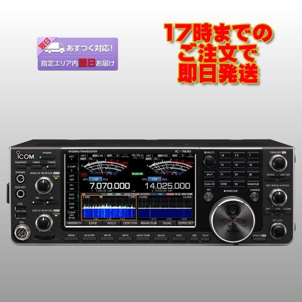 アマチュア無線 IC-7610 Version 1.30 アイコム HF+50MHz(SSB/CW/RTTY/PSK31・63/AM/FM)100Wトランシーバー