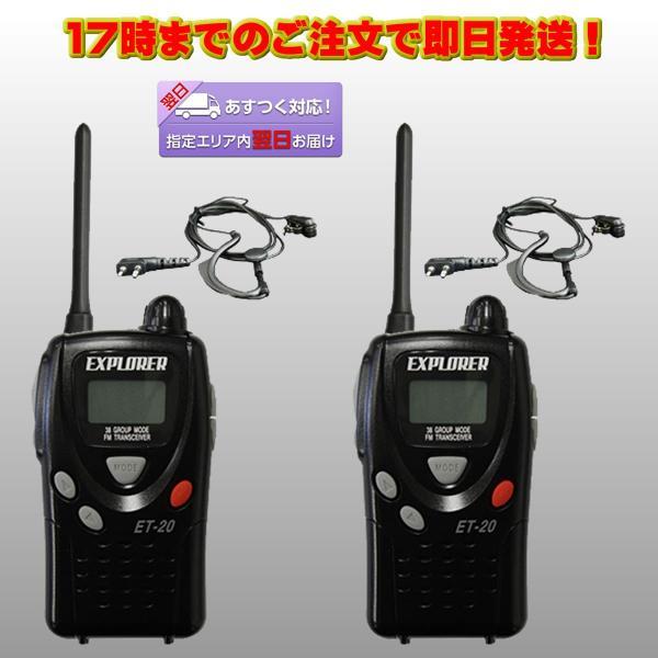 トランシーバー ET-20XG 特定小電力トランシーバー2台セット イヤホンマイク付|incomprocom