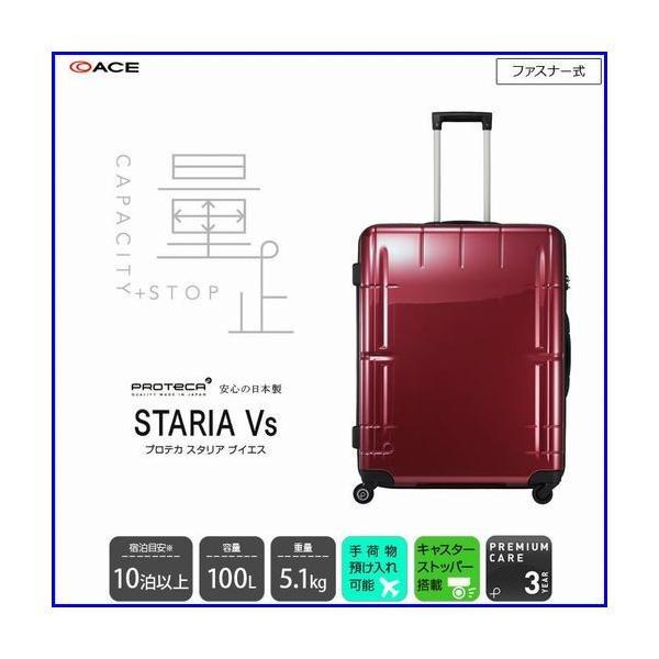 エース プロテカ 日本製 スタリア ヴイエス PROTECA STARIA Vs 100リットル 02955  10泊以上の旅行向けスーツケース
