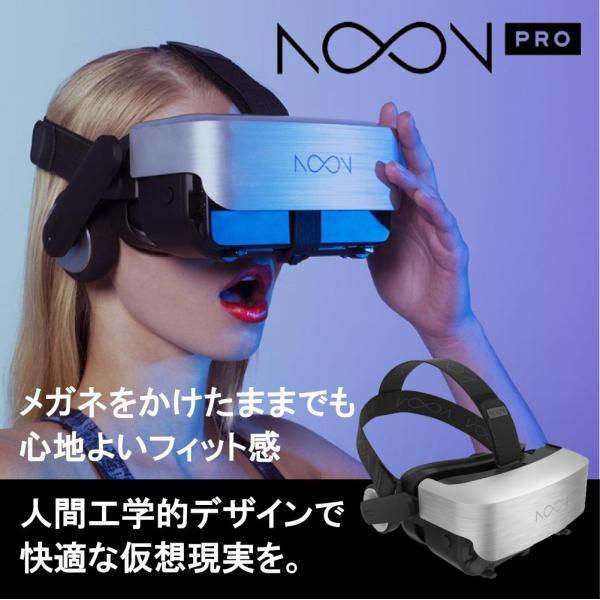 VRゴーグル NOON VR PRO 各社スマホ対応|incusysjapan