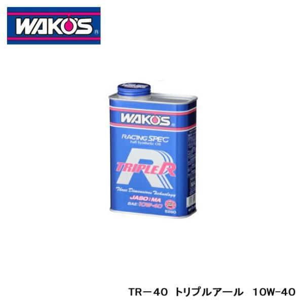 【WAKO'S/ワコーズ】TR−40 品番:E286 トリプルアール 10W-40 20L indies-mc