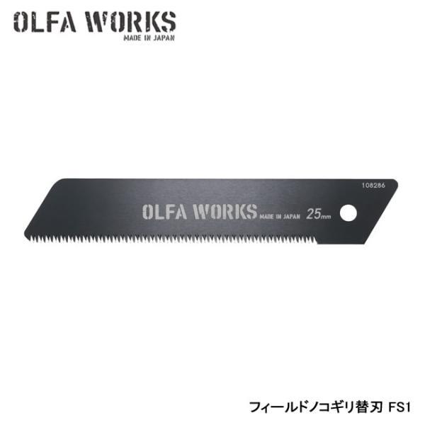 【OLFA WORKS/オルファワークス】 フィールドノコギリ替刃 FS1 品番:OWB-FS1|indies-mc