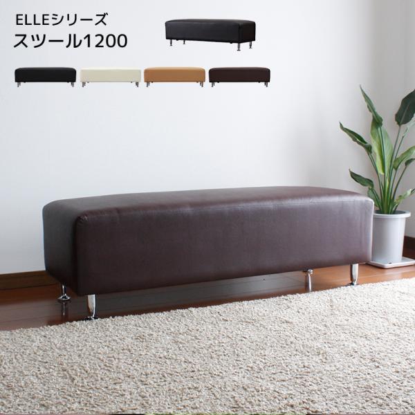 レザーロングスツール/ELLE(エル)[商品番号:IS04-stool1200]