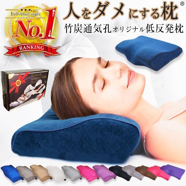 枕 まくら おすすめ ランキング1位 ストレートネック 肩こり 安眠枕 低反発枕 快眠枕 いびき 人間工学 ピロー 送料無料 ポイント消化の画像