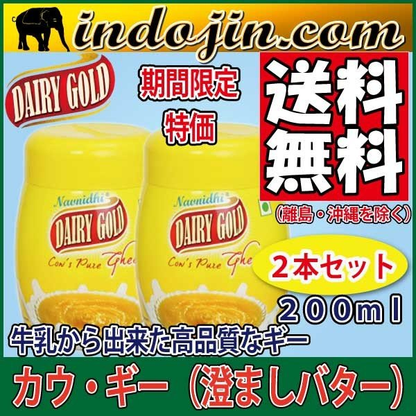 送料無料 期間限定特別価格 ギー (カウ・ギー) 200ml 2本セット  澄ましバター Pure Cow Ghee 200ml x 2pcs