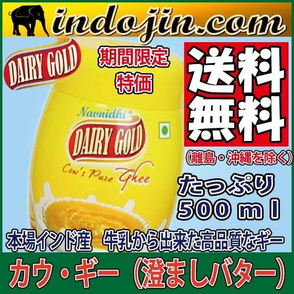 送料無料 期間限定特別価格 ギー (カウ・ギー) 500ml 1本 澄ましバター Pure Cow Ghee 500ml x 1pcs