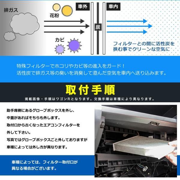 送料無料! ホンダ JF1・JF2 N-BOX H23.12-H29.8 車用 エアコンフィルター 活性炭入 014535-1020|inex-2|04