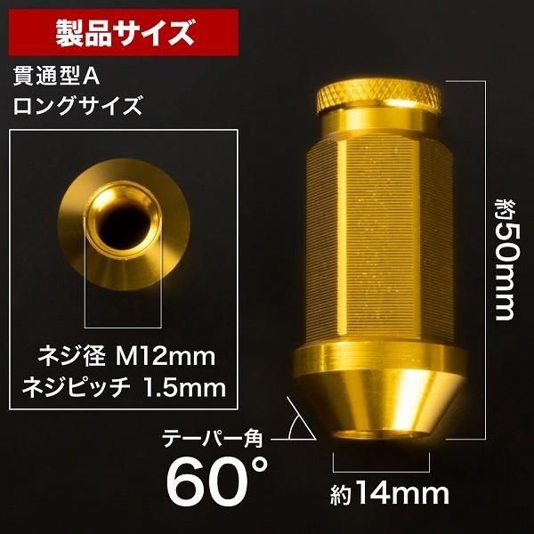 品番+RN03 レーシングナット ホイールナット ゴールド M12×P1.5 貫通型Aロング 6穴用 24本 アルミ トヨタ 三菱 ホンダ ダイハツ マツダ|inex-2|03