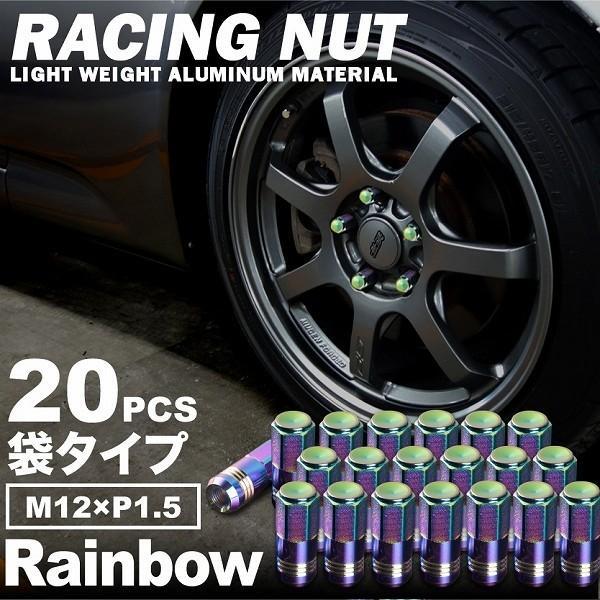 品番RN41 レーシングナット ホイールナット レインボー M12×P1.5 袋タイプ 5穴用 20本 アルミ トヨタ 三菱 ホンダ ダイハツ マツダ|inex-2