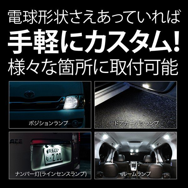 Z31 Z32 Z33 Z34 フェアレディZ フェアレディZロードスター極 LED 電球 バルブ T10 汎用 4個セット ホワイト ポジション ナンバー等|inex-2|02