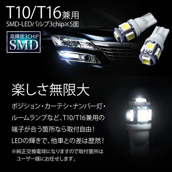 Z31 Z32 Z33 Z34 フェアレディZ フェアレディZロードスター極 LED 電球 バルブ T10 汎用 4個セット ホワイト ポジション ナンバー等|inex-2|03