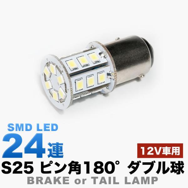 12V 24連 S25 ダブル LED 球 白 ホワイト ブレーキ テールランプ BAY15d 1157 ピン角 180度 段違い|inex-2