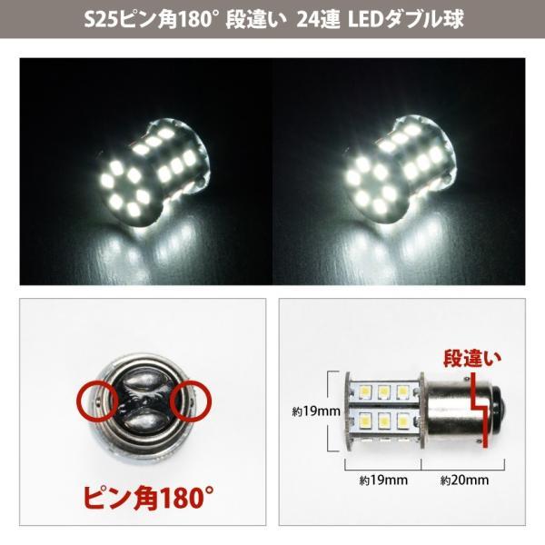 12V 24連 S25 ダブル LED 球 白 ホワイト ブレーキ テールランプ BAY15d 1157 ピン角 180度 段違い|inex-2|02