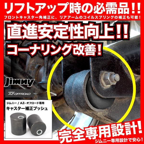 JB23 JB33 JB43 ジムニー [H10.10-H30.6] キャスター 補正ブッシュ 2個セット