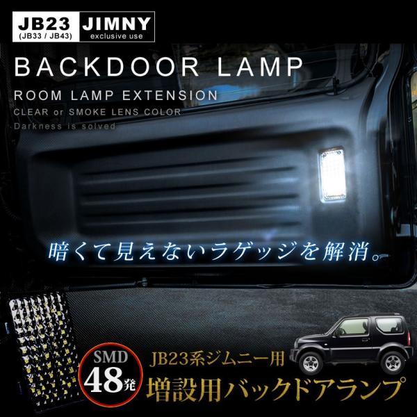 JB23 ジムニー前期 [H10.10-H13.12] 増設用 LEDバックドア 後側 【スモークレンズ】