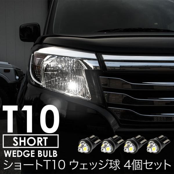 EU1-4 シビック 新タイプ 高輝度 拡散型 ショート T10 LED ポジション&ナンバー灯 ★★ 4個セット