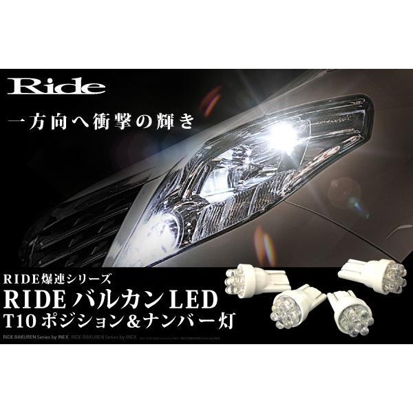 J32 ティアナ前期 H20.6〜  RIDE バルカンLED ポジション球&ナンバー灯 4個