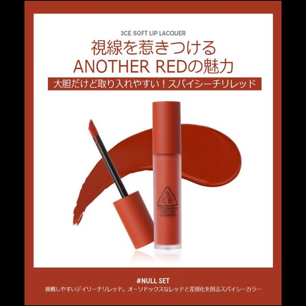 3CE ソフトリップラッカー 口紅 ティント SOFT LIP LACQUER 10色 人気韓国コスメ|infine753|13