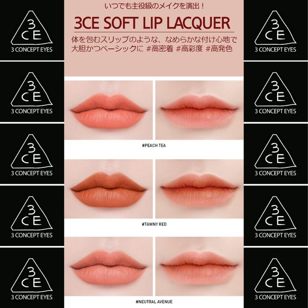 3CE ソフトリップラッカー 口紅 ティント SOFT LIP LACQUER 10色 人気韓国コスメ|infine753|14